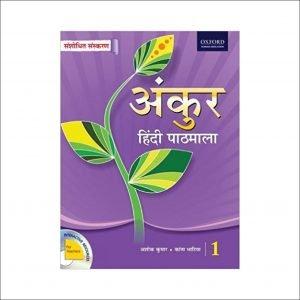 Oxford Ankur Hindi Pathmala Class 1