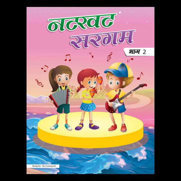 Nathkhat Sargam Bhag 2 – Rising Kids (Hindi Poem for kids)