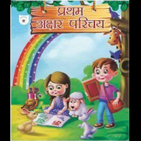 Pratham Akshar Parichay Hindi Alphabet Book for Kids - Rising Kids