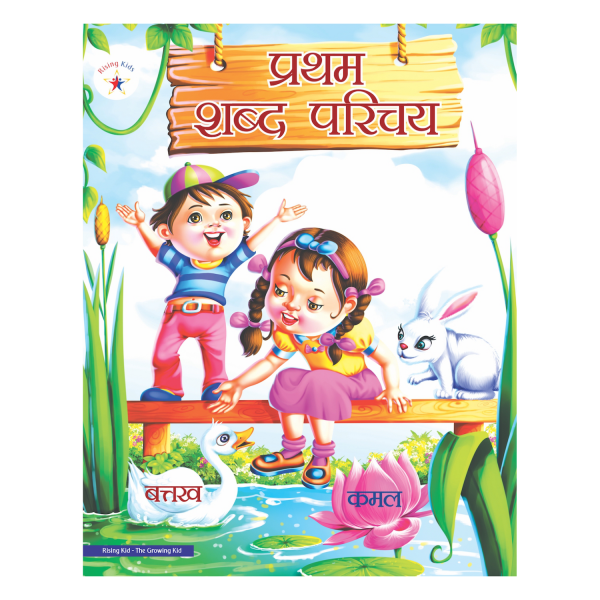 Pratham Shabad Parichay (The First Hindi Book for Kids) - Rising Kids