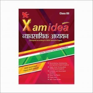 Xam Idea History (Hindi Medium) XII