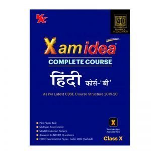 Xam idea Complete Course Hindi Course B Class 10th 2019-20