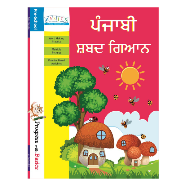 Shabad Gyan Punjabi book - Basics publication