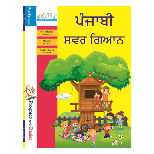 Swar Gyan Punjabi Book - Basics Publication