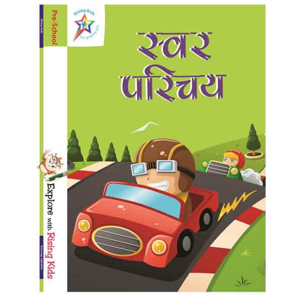 Swar Parichay Hindi Book – Rising Kids - Skool Store