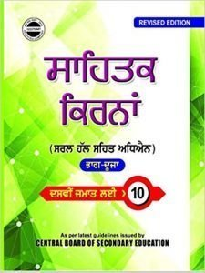 SAHITAK KIRNA CLASS 10