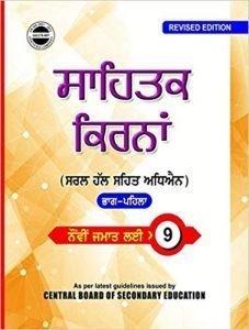 Punjabi Sahitik Kirna – Part 1 – NCERT
