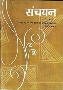 Sanchyan – Part 2 – NCERT