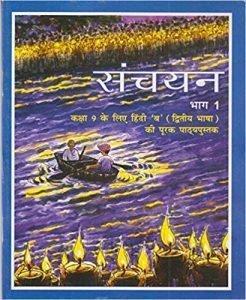 Sanchayan Textbook for Class - 9
