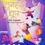 Buy Together With Sunehri Dhoop part 3 Rachna Sagar Book