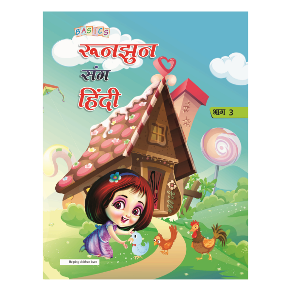 Runjhun ki Sulekh Mala Part 3 (Hindi Book) - Basics