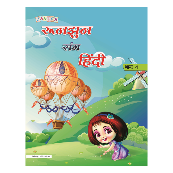 Runjhun ki Sulekh Mala Part 4 (Hindi Book) - Basics