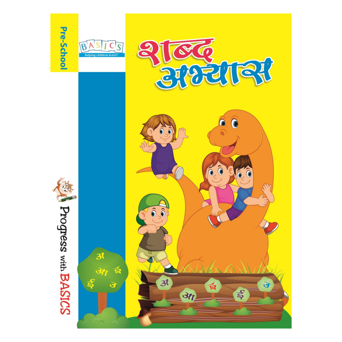 Shabad Abhyas (Hindi Writing Practice Book)- Basics